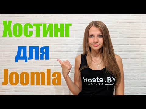 Joomla что это ❓ Хостинг для CMS Joomla ✅