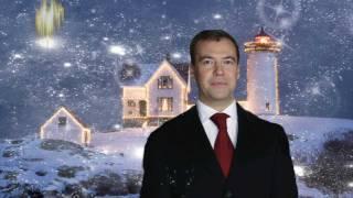 Вас поздравляет Медведев Д.А.
