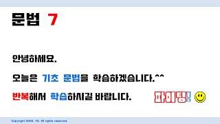 YG. 기본 기초 영어 문법 7 : (기초 영어, 기초…