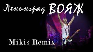 Ленинград - Вояж (Mikis Remix) fan video