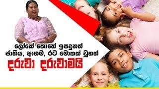 ලෝකේ කොහේ ඉපදුනත්, ජාතිය, ආගම, රට මොකක් වුනත් දරුවා දරුවාමයි | Piyum Vila | 01-10-2019 | Siyatha TV Thumbnail