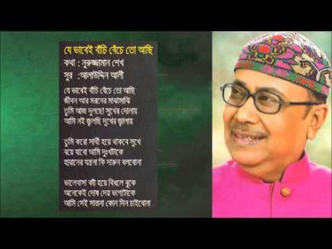 Linu Billah - Je Bhabe Bachi Beche to Achi