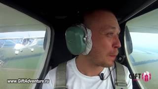 Обучающий полет на самолете Бекас Х32 - испытатели приключений GiftAdventure (Краснодар)(Опытный инструктор, расскажет про устройство самолета и даст обладателю сертификата возможность почувств..., 2014-08-18T12:55:51.000Z)