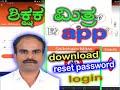Download Shikshaka Mitra App