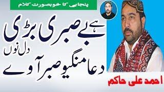 Hai Be Sabri Bari Dil Nu Dua Mangeyo Sabar by Ahmad Ali Hakim