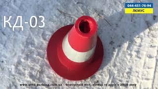 Дорожный конус КД-03 - обзор Лемус