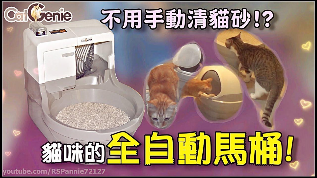 【魚乾】貓物開箱 - 《 貓潔易 全自動貓咪馬桶 》從此不用手動清貓砂! - YouTube