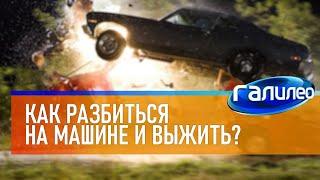 Галилео 🚗 Как разбиться на машине и выжить?