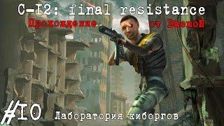 C-12: Final Resistance - 10 часть - Лаборатория киборгов