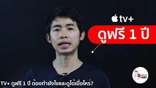 [iMoD] Apple TV+ ดูฟรี 1 ปี ต้องทำไงและจะดูได้เมื่อไหร่