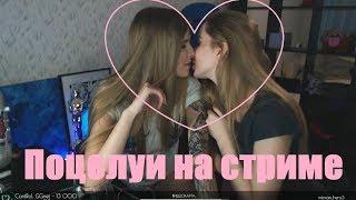ddobraya | Девочки целуются на стриме