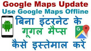 How to use Google Maps offline on Android - Best Offline Maps By Google New Updates(, 2015-11-22T05:31:58.000Z)