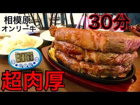 【大食い】超肉厚ステーキ(30分)チャレンジメニュー‼️【MAX鈴木】【マックス鈴木】【Max Suzuki】