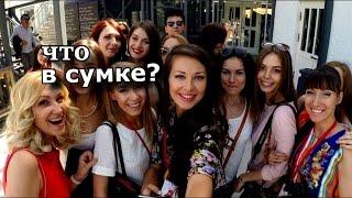 :-O Эксклюзивные Съемки c Видео PEOPLE ✔Что в Сумке у Любимых БЛОГГЕРОВ?