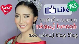 Miss hmong laos 2017 | peb hmoob tus niam nkauj ntsuab ♡nkauj see yaj♡