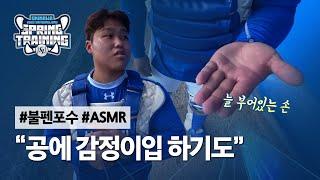 [라이온즈tv] '기 팍팍' 불펜 포수 …