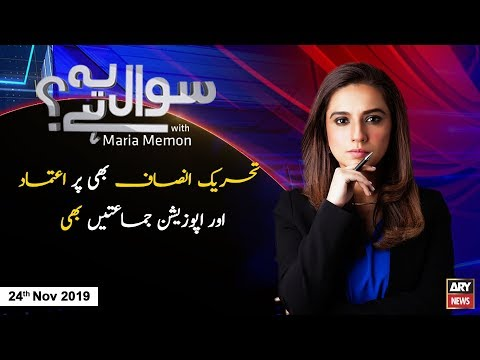 Sawal Yeh Hai | Maria Memon | ARYNews | 24 November 2019