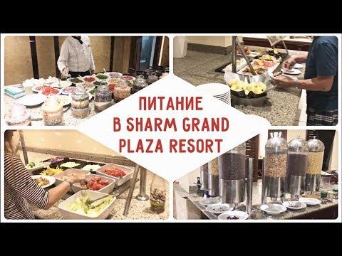 ПИТАНИЕ SHARM GRAND PLAZA RESORT 5* / Обзор Завтрак Обед Ужин / Ресторан Riviera