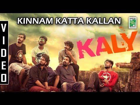 Kinnam Katta Kallan Video Song | KALY | Shebin Benson | Shalu Rehim | Najeem Koya | Rahul Raj