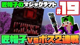 【匠帽子のマジックラフト#19】匠帽子vs凶悪ボス2連戦!【Minecraft】