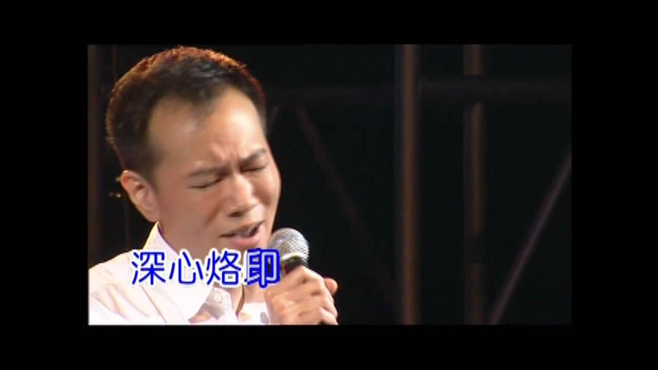傾心 - 陳德彰 重奏有你室樂演唱會 720p HD.mp4 Chords - Chordify