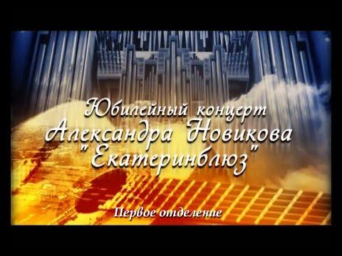 Александр Новиков -