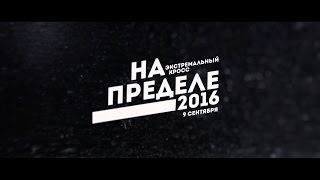 На пределе - 2016