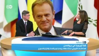 مسائية DW: القمة الأوروبية ومأزق التعامل مع روسيا