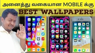 How to best quality wallpapers set in mobile phone