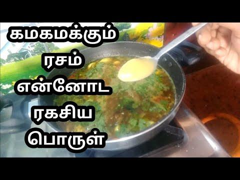 100% Perfect கிராமத்து ரசம் செய்வது எப்படி  Hotel Style Rasam Recipe in Tamil,Tomato rasam, Village