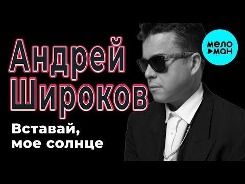 Андрей Широков - Вставай мое солнце Single