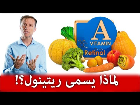 سبب تسمية فيتامين أ بالريتينول وماهي أهم فوائده وأغنى طعام يحويه