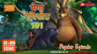 Hindi cartoon for kids Jungle book the monkey queen Kahaniya