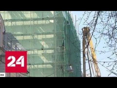 10 дней на снос: в Москве обрушился дом - Россия 24 - Смотреть видео онлайн