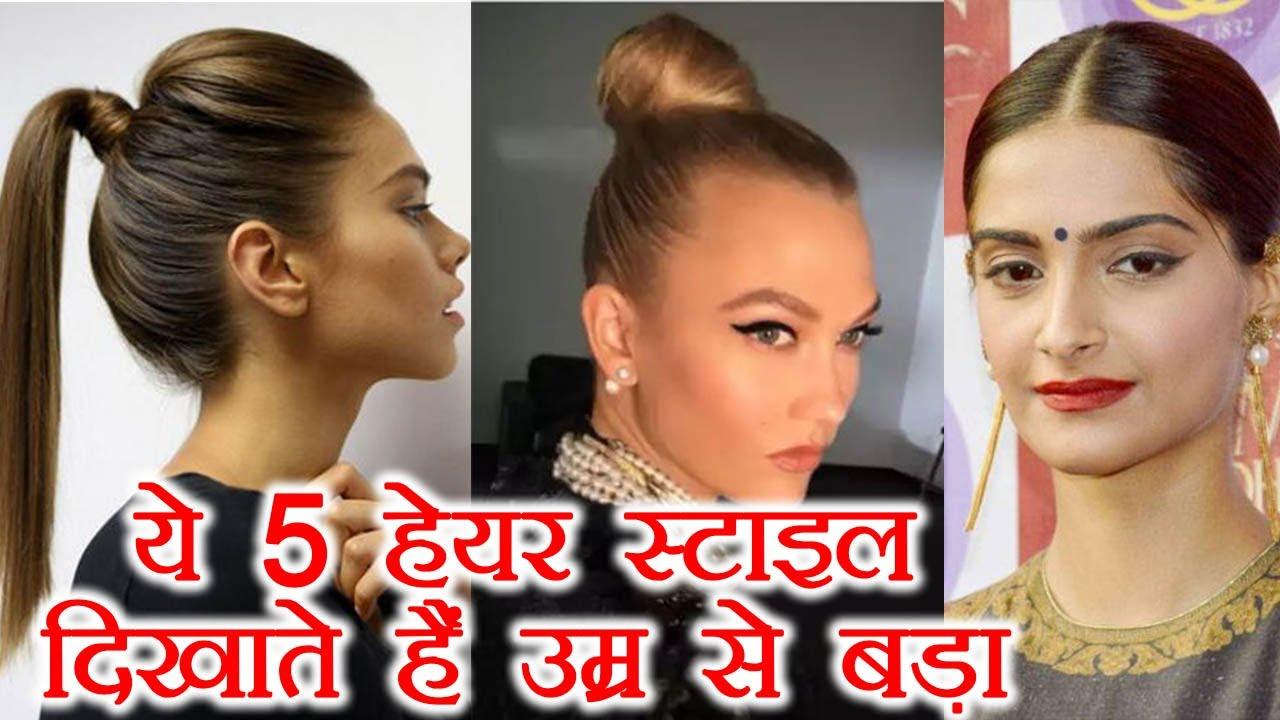 5 Hairstyles that will make you look older, हेयरस्टाइल में ये गलतियां बना  देंगी उम्रदराज
