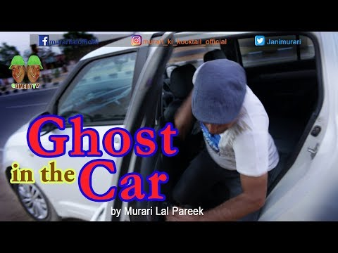 Ghost in the Car_कार में भूत by Murari lal Pareek (Comedy tv) thumbnail