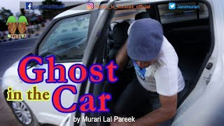 Ghost in the Car_कार में भूत by Murari lal Pareek (Comedy tv)