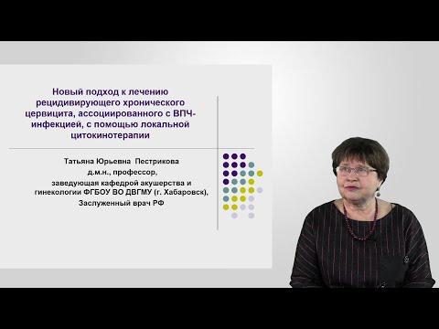 Лечение хронического цервицита, ассоциированного с ВПЧ, с помощью цитокинотерапии. Пестрикова Т.Ю.