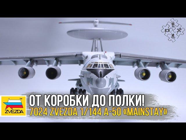 Общее впечатление и советы по сборке А-50 - Звезда 7024
