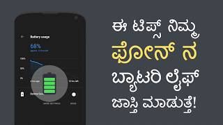 Battery saving tips for android users in kannada | ಕನ್ನಡ