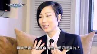 《衝上雲霄》電影版鄭秀文吳鎮宇特輯