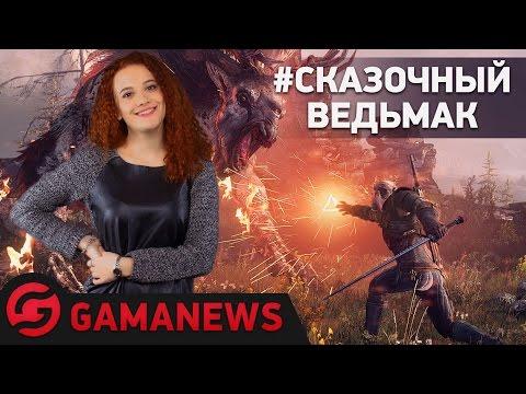 видео: gamanews. Игры — Гейб Ньюэлл; watch dogs 2; battleborn