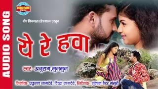 YE RE HAVA - PREM SUMAN - Anurag Sharma, Munmun - CG Song - Audio Song