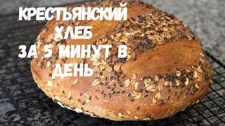 КРЕСТЬЯНСКИЙ ХЛЕБ ЗА 5 МИНУТ В ДЕНЬ Невероятно вкусный домашний хлеб