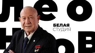 Алексей Леонов / Белая студия / Телеканал Культура