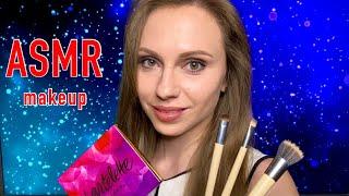 АСМР Макияж подруге Ролевая игра ASMR Makeup Role Play
