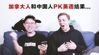 English #China 加拿大人和中国英语老师谁的英语更好?