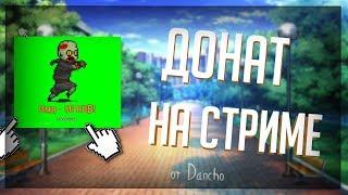 🎨КАК НАСТРОИТЬ ДОНАТ ДЛЯ СТРИМА | НАСТРОЙКА ДОНАТА В OBS | Dancho Production←