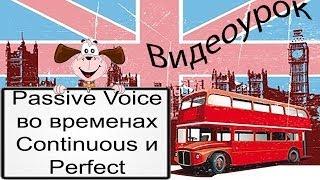 Видеоурок по английскому языку: Passive Voice во временах Continuous и Perfect