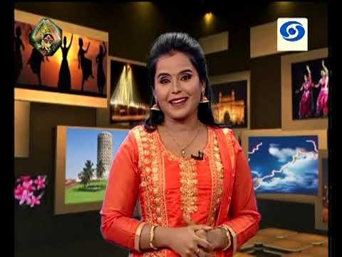 आपला महाराष्ट्र हा दूरदर्शन सह्याद्री वाहिनीवरील विशेष कार्यक्रम 14.10.2018
